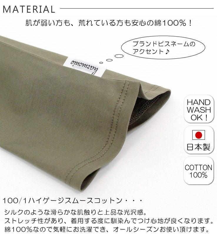 100/1ハイゲージスムース コットン100% 綿100% 涼しい 清涼感 ブルー 青 グリーン 緑 カーキ
