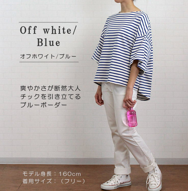 スタイリング オフ×ブルー