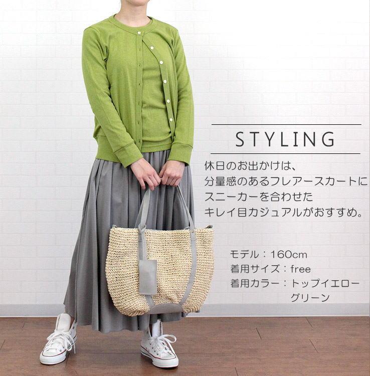 スタイリング エメグリーンカーデのスカートスタイル