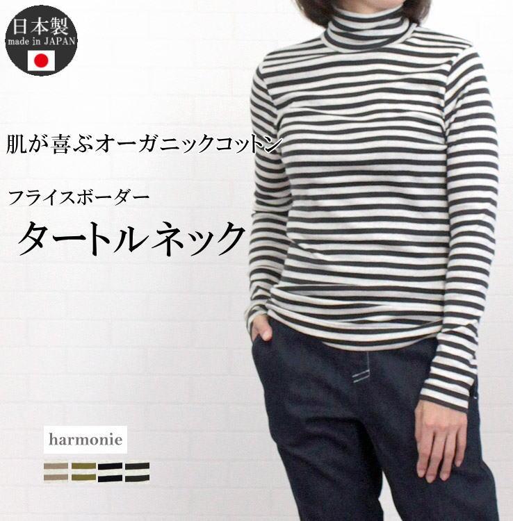 harmonie アルモニ 日本製 レディース トップス カットソー タートル 綿100%