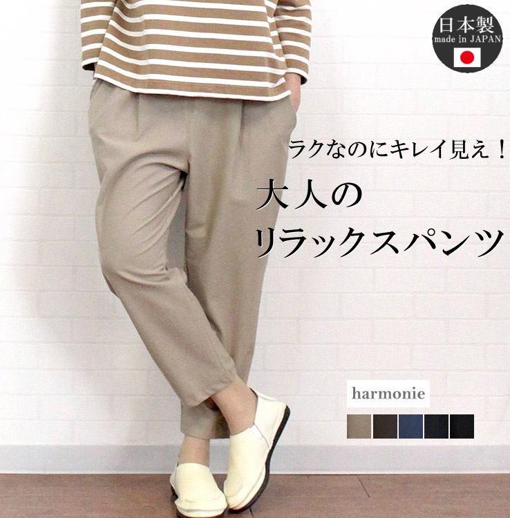 アルモニ 日本製 ボトムス パンツ ズボン テーパード