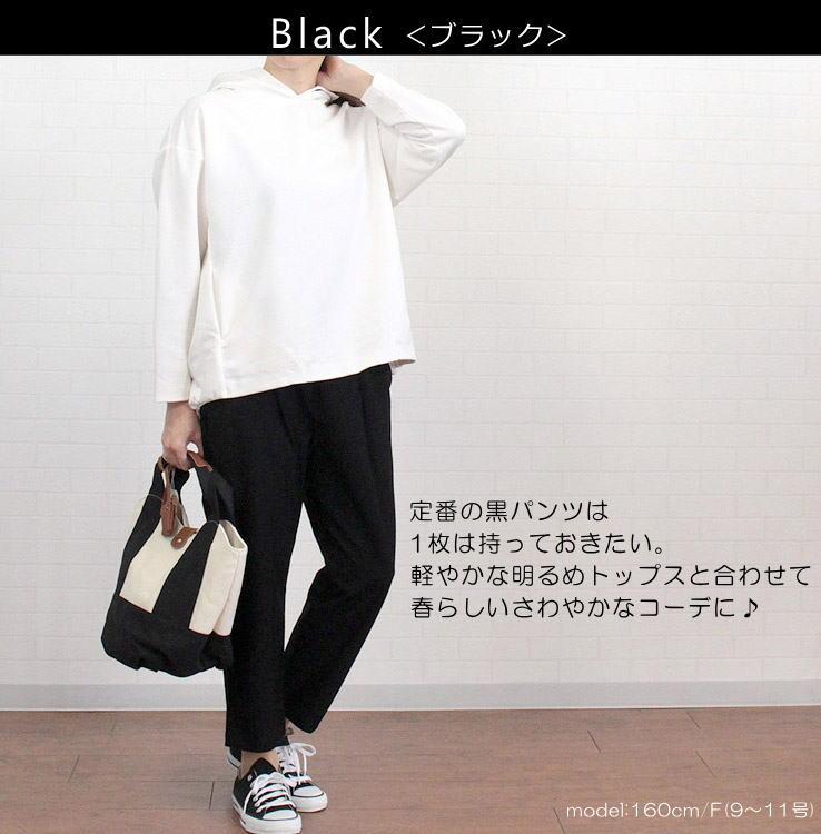 スタイリング ブラック 黒 リラックス ナチュラル