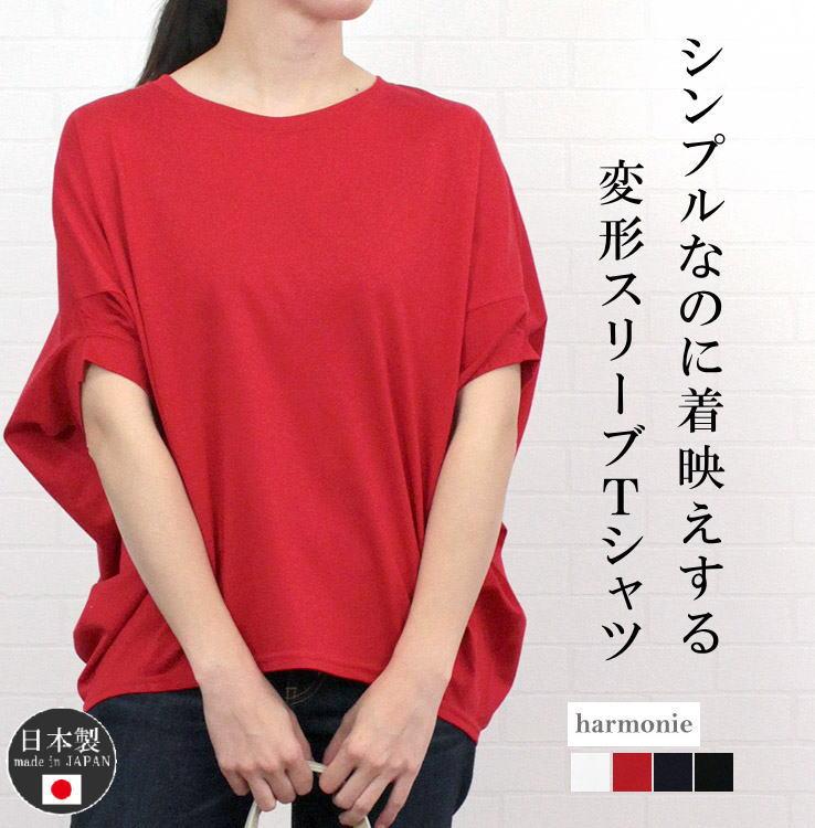 アルモニ 日本製 トップス カットソー Tシャツ プルオーバー 半袖