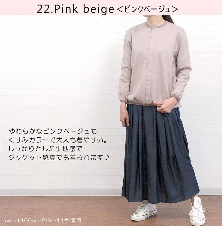 スタイリング ピンクベージュ 大人可愛い 長袖