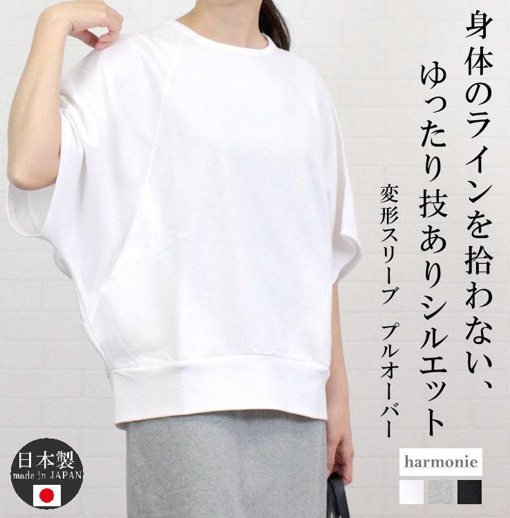 アルモニ 日本製 トップス カットソー プルオーバー 半袖