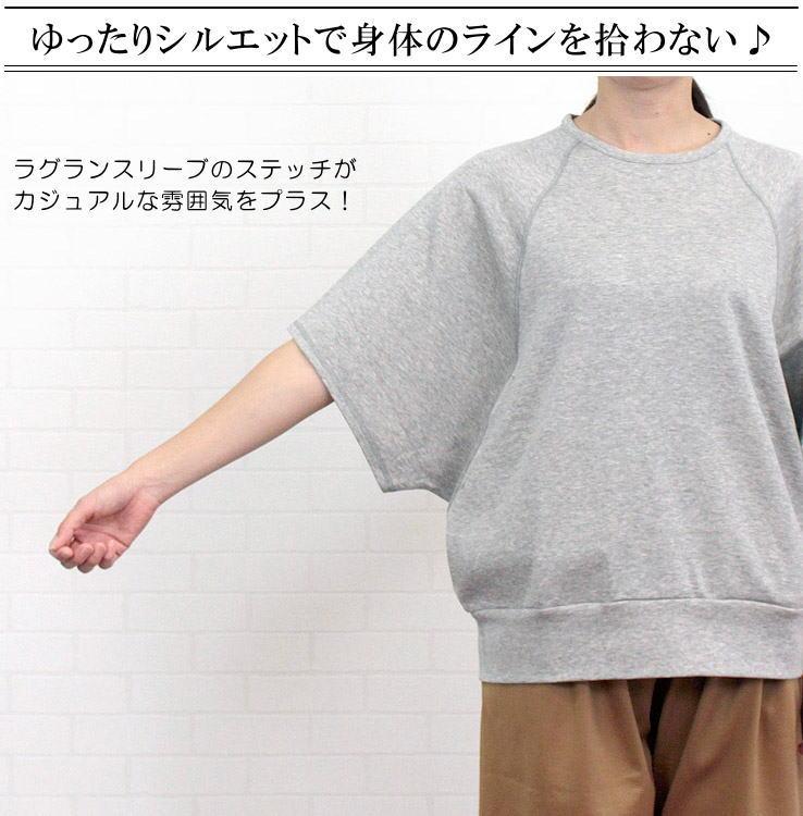 綿100% コットン ハイコンパクト裏毛 ゆったり オーバーサイズ