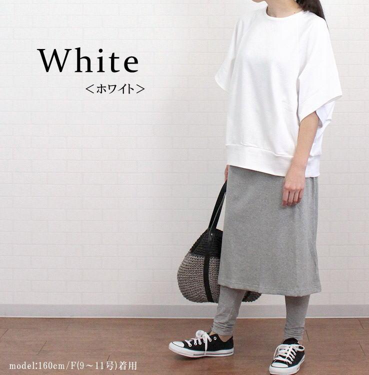 スタイリング ホワイト 白 立体的 ふんわり 美シルエット
