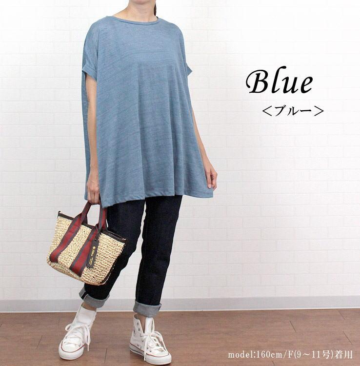 スタイリング ブルー 青 夏 カジュアル きれいめ 大きめ オーバーサイズ すっきり