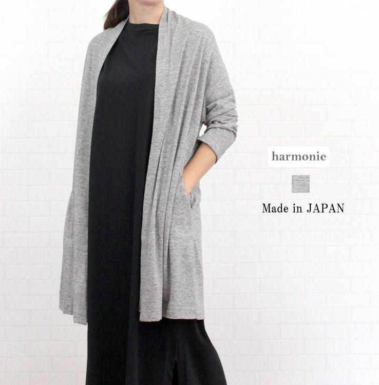 harmonie アルモニ 日本製 レディース トップス カーディガン ロング丈 羽織り