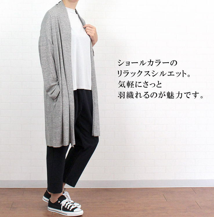 ショールカラー ポケット付き 長袖 透け感 切替えデザイン シンプル 無地
