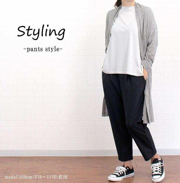 スタイリング パンツスタイル 冷房対策 紫外線対策 春 夏 秋 すっきり