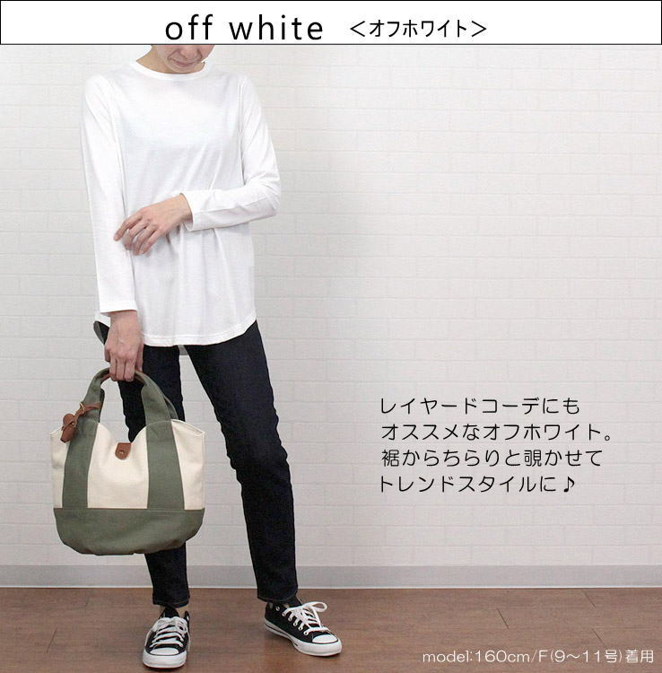 オフホワイト 白 大人可愛い レイヤード 重ね着