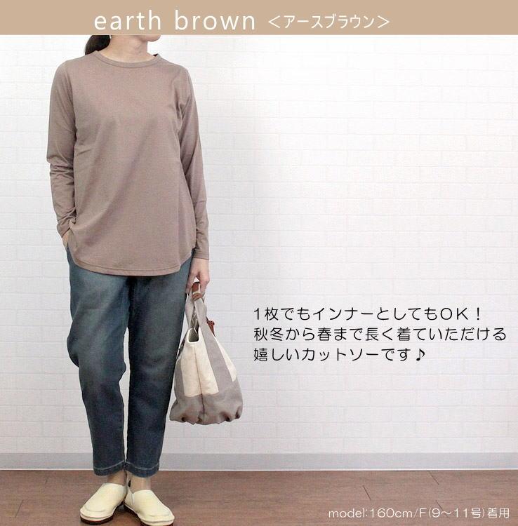 アースブラウン ラウンド裾 インナー