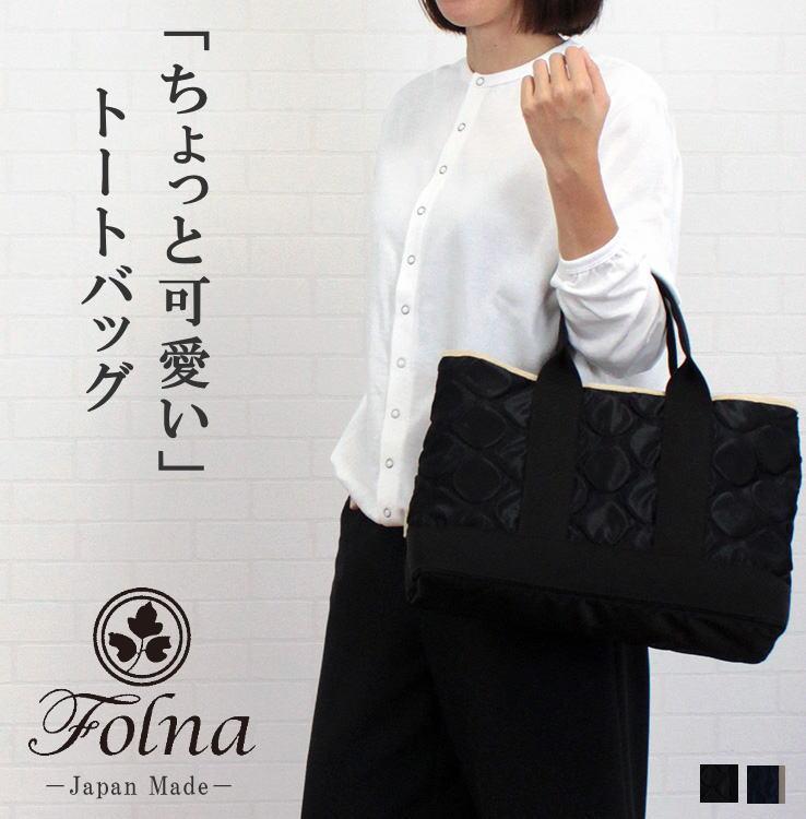 Folna フォルナ レディース バッグ トートバッグ 日本製