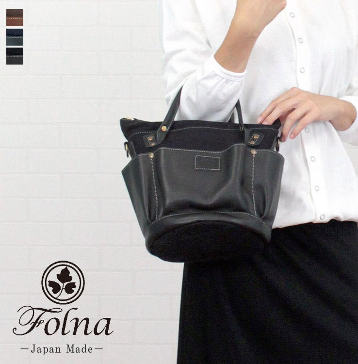Folna フォルナ レディース バッグ ツーウェイ 日本製
