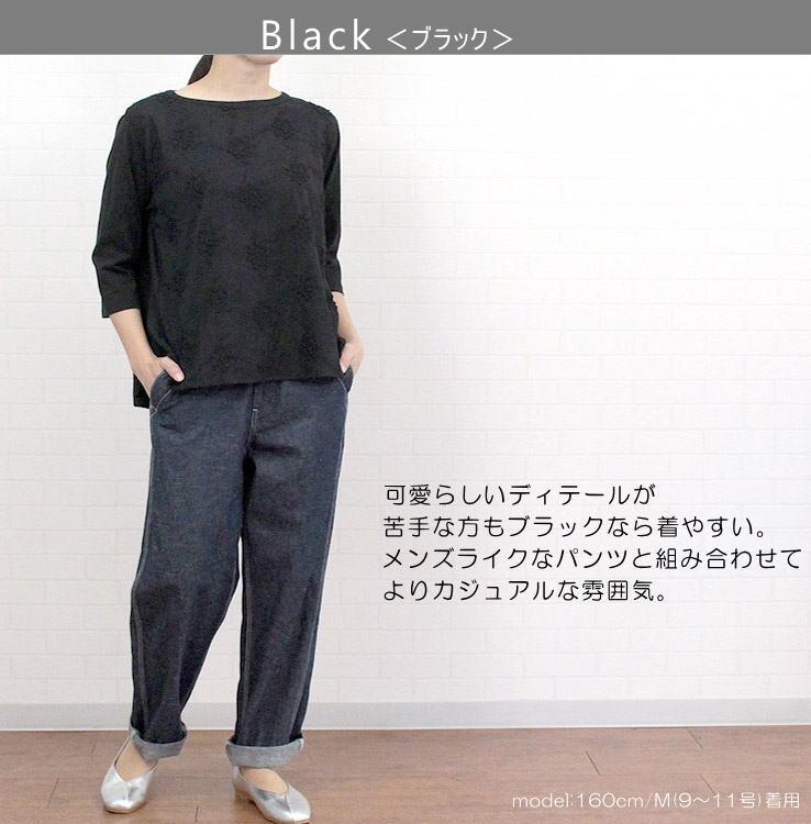 スタイリング ブラック 黒 カジュアル 春 夏 秋