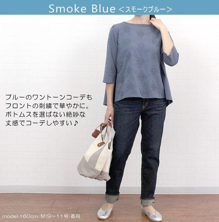 スタイリング スモークブルー くすみカラー ボタニカル 体型カバー
