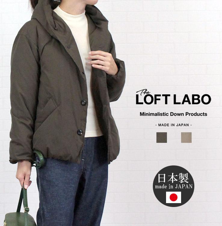 ロフトラボ 日本製 フード付 ダウンジャケット KEITH