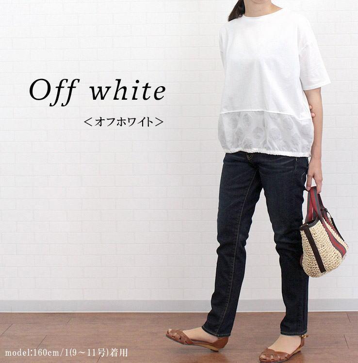 スタイリング オフホワイト 白 ナチュラル 大きめ 体型カバー 夏 秋