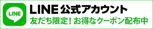 0621 LINEお友達登録
