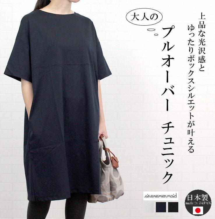 シレーヌマーメイド 日本製 コットン100% ワンピース チュニック プルオーバー 半袖