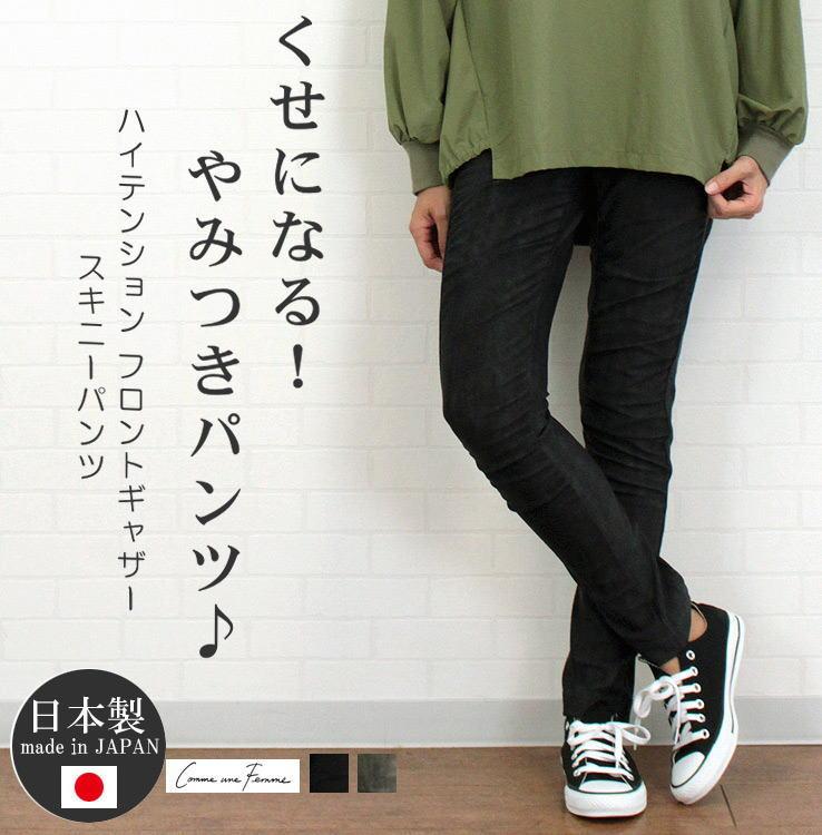 comme-une-Femme コムアンファム フロントギャザー ハイテンション スキニ—パンツ 日本製