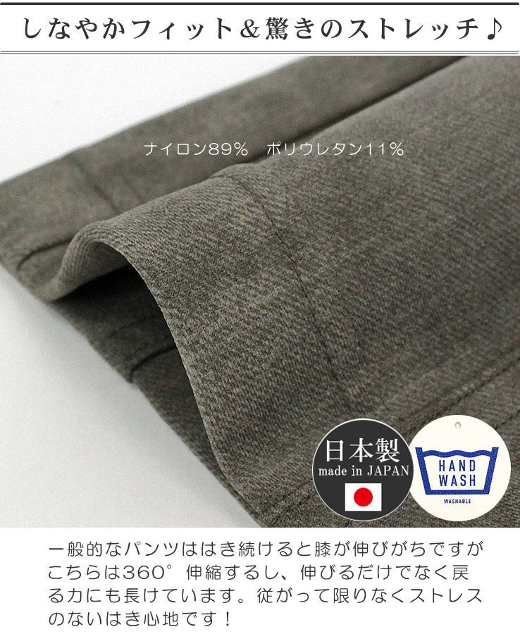 comme-une-Femme コムアンファム ハイテンション 日本製 360°全方向ストレッチ 素材