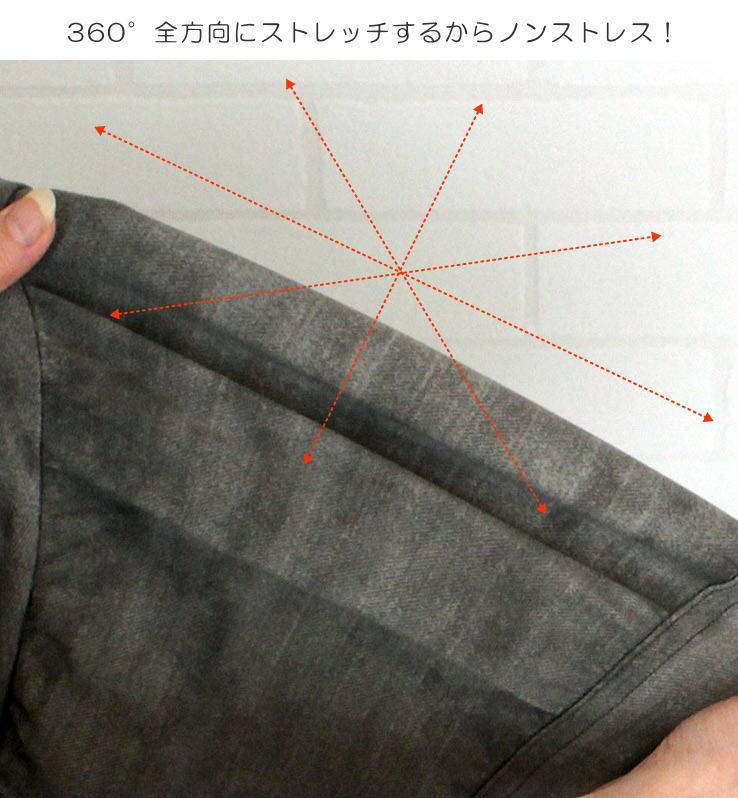 驚きのストレッチ ノンストレス 日本製 360°全方向ストレッチ
