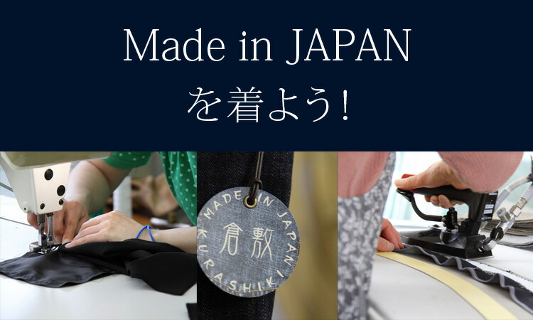 日本製特集/made in japan