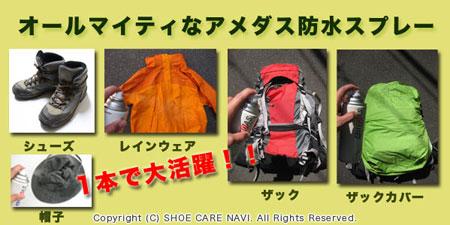 帽子やレインウェア、ザックやバックパック、トレッキングシューズなどにもご使用頂けます
