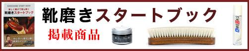【靴磨きスタートブック(佐藤我久監修)掲載商品】