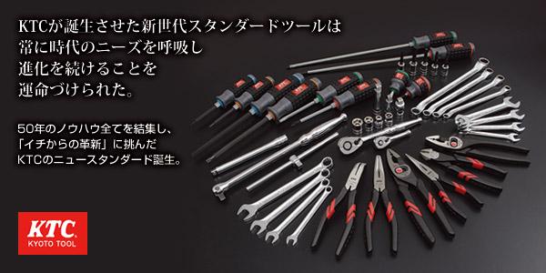 KTC 工具セット(両開きプラハードケースタイプ)52点 SK4526P ...