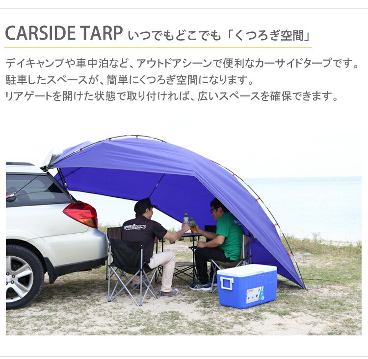 タープテント