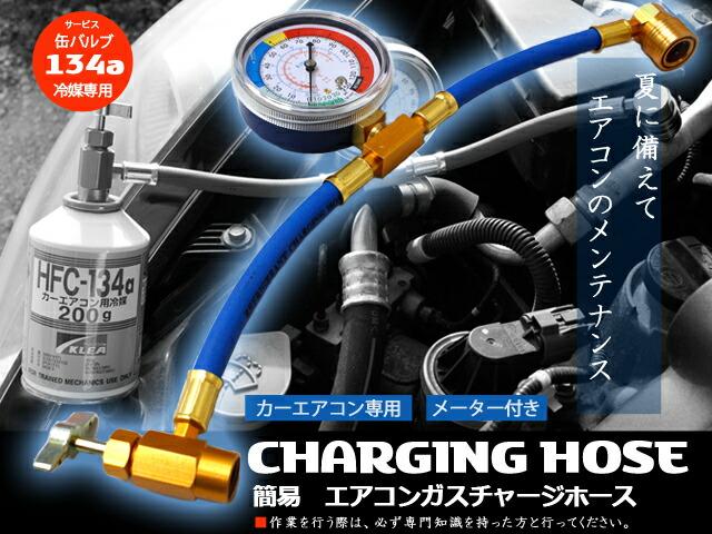 R134a簡易ガスチャージセット