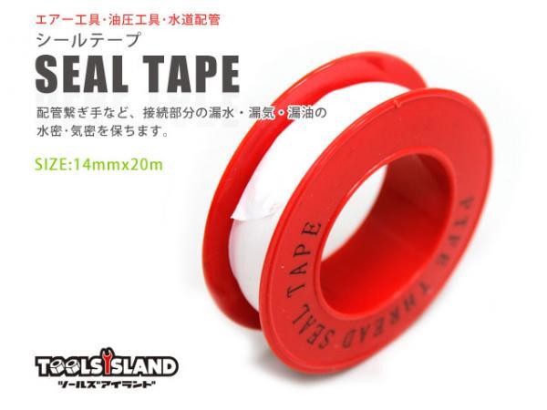 シールテープ14mmx20m