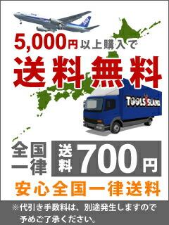商品代金5,000円以上送料無料