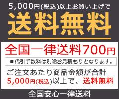全国一律送料630円 商品代金5,000円以上送料無料