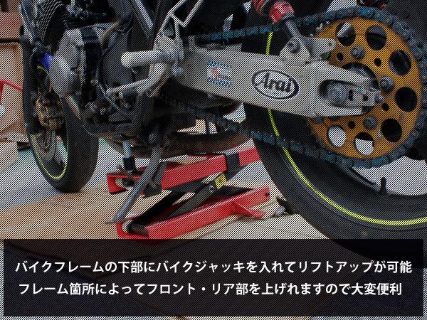 モーターサイクルジャッキ【バイクスタンド】【バイクジャッキ】