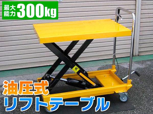 油圧式リフトテーブル台車(300kg)