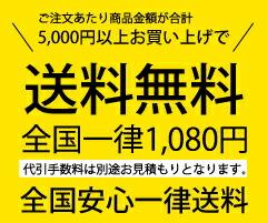全国一律送料1080円 商品代金5,000円以上送料無料