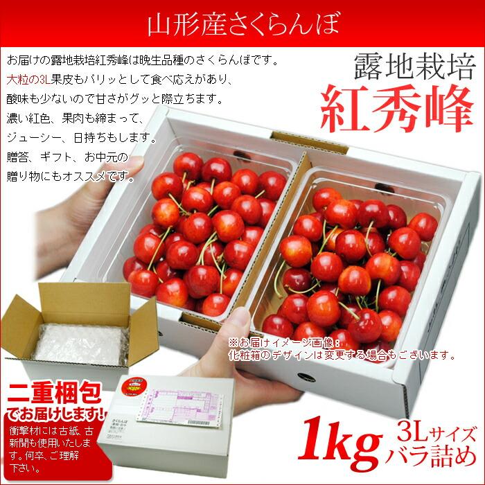 さくらんぼ「紅秀峰(3Lサイズ)1kg」バラ詰め