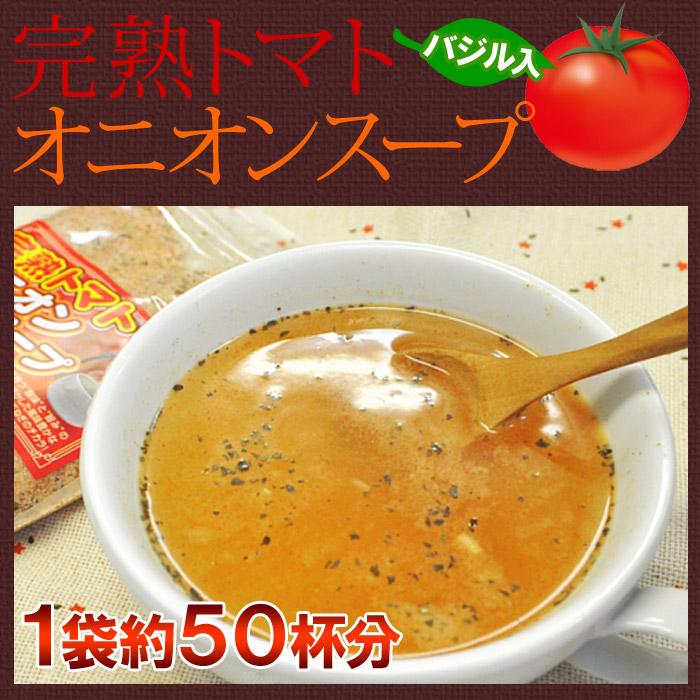 完熟トマトオニオンスープ120g入り