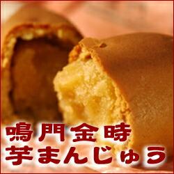 銘菓鳴門金時芋饅頭