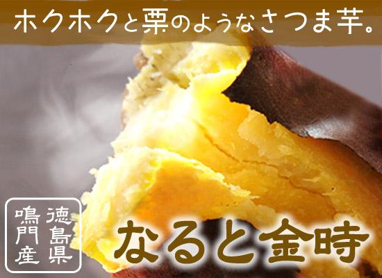 ホクホクと栗のようなさつま芋。なると金時