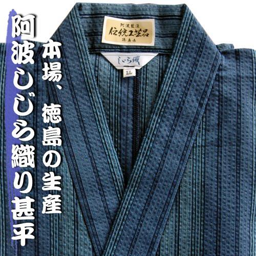 阿波しじら織り甚平116