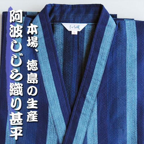 阿波しじら織り甚平12