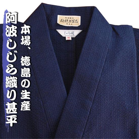 阿波しじら織り甚平123