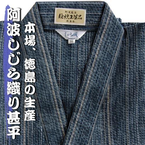 阿波しじら織り甚平75