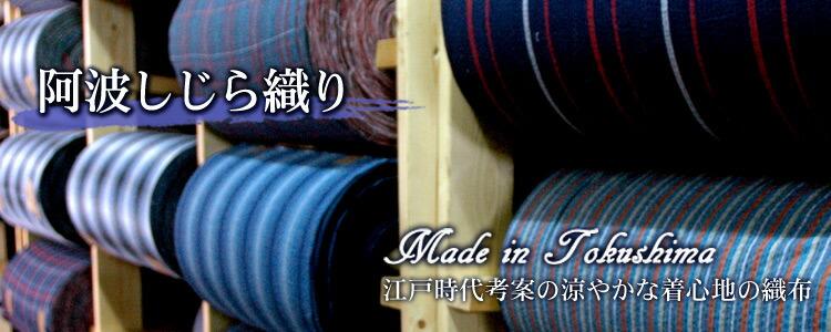 阿波しじら織り製品