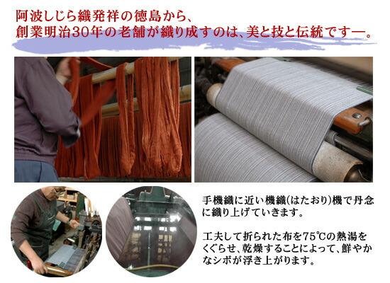 阿波しじら織り機織り工程